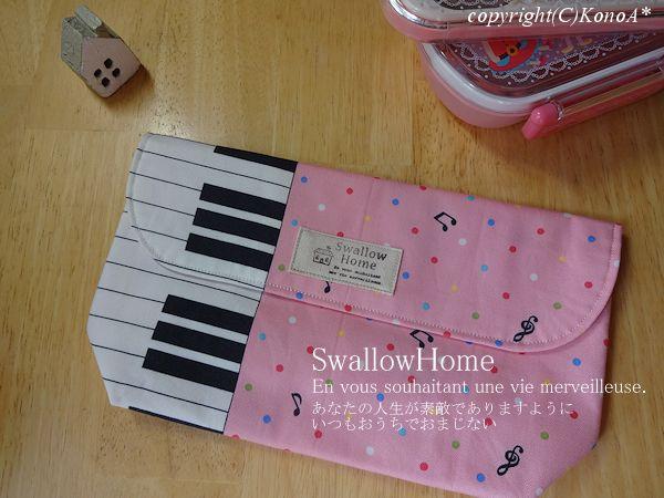 音符ピアノピンク:封筒型弁当袋