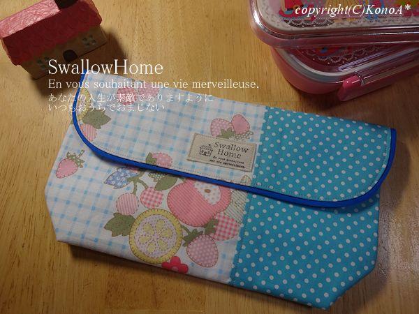 ステッチフルーツ水色:封筒型弁当袋