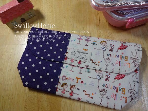 リトルバレリーナ:封筒型弁当袋