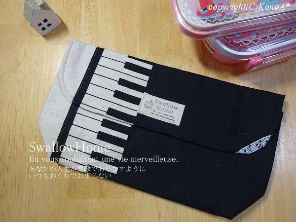 ナチュラルピアノブラック:封筒型弁当袋