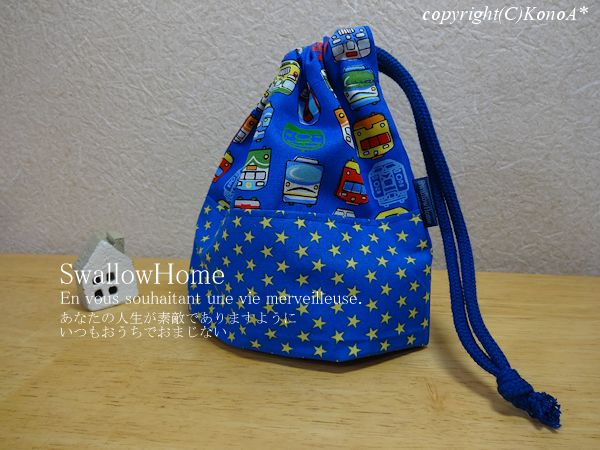 カラフル電車青黄星:コップ袋
