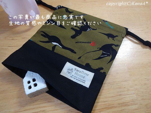 恐竜シンプルモスグリーン:コップ袋両側紐