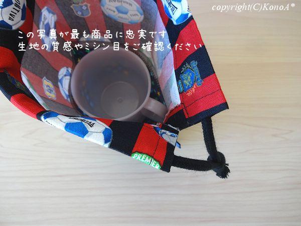 サッカーボール赤×黒ストライプ:コップ袋