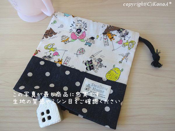 桃ちゃんと鬼ちゃん黒水玉:コップ袋