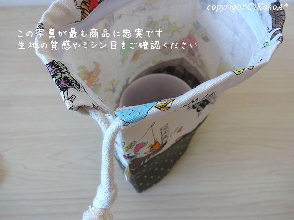 桃ちゃんと鬼ちゃんセージグリーン水玉:コップ袋