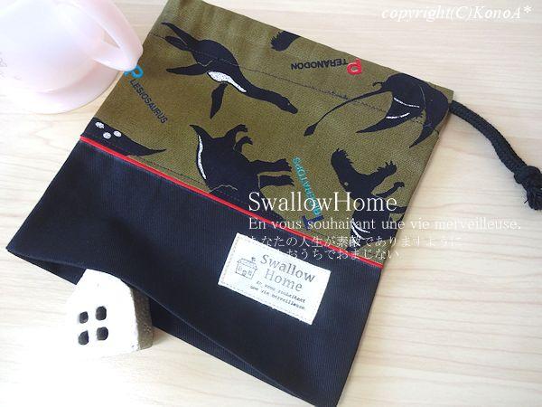 恐竜シンプルモスグリーンレッドライン01:コップ袋