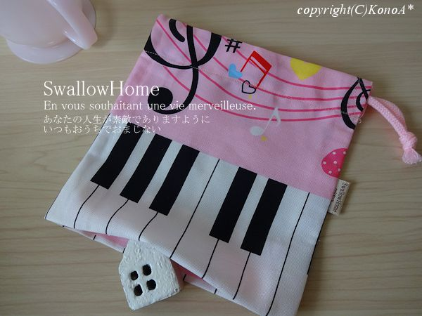 メロディピアノピンク:コップ袋