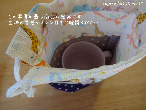 サーカスリボンオレンジ:コップ袋