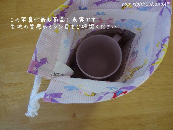 サーカスリボンピンク:コップ袋