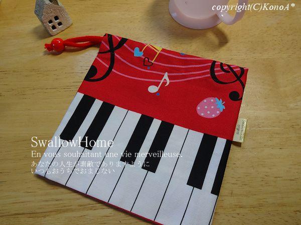 メロディピアノレッド:コップ袋