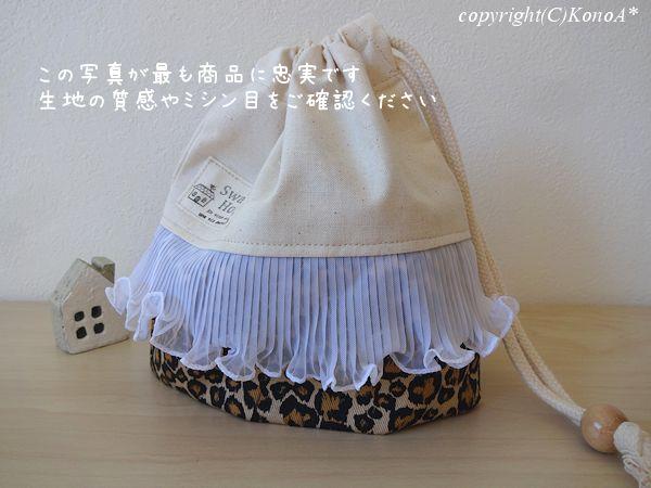 レオパードドレス:コップ袋