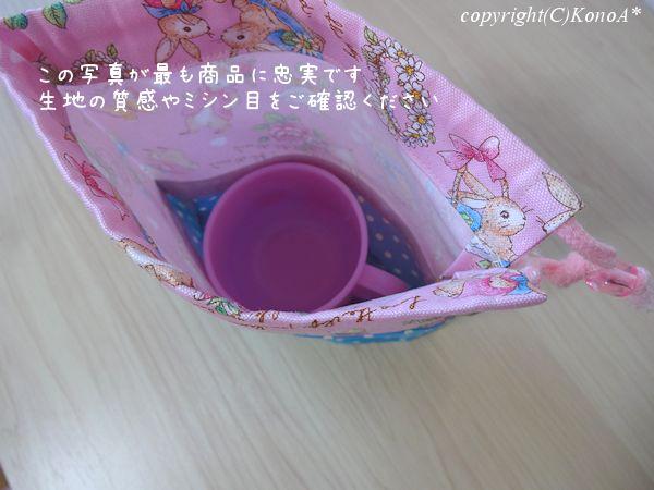 スプリングラビット:コップ袋