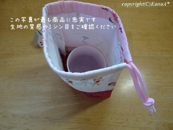 夢はバレリーナ:コップ袋