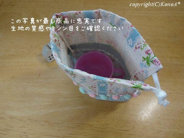 ローズガーデングリーン:コップ袋