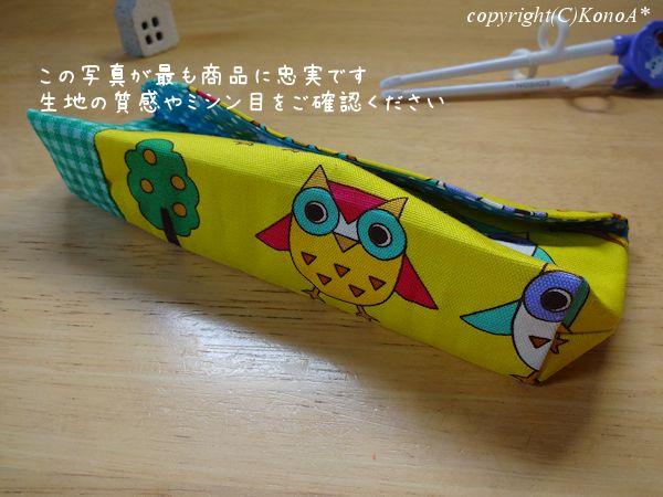 フクロウさん:エジソン箸袋