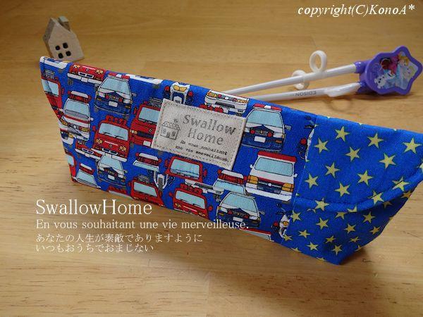 サイレンカーブルー黄星:エジソン箸袋