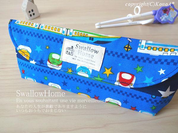 新幹線スター:エジソン箸袋
