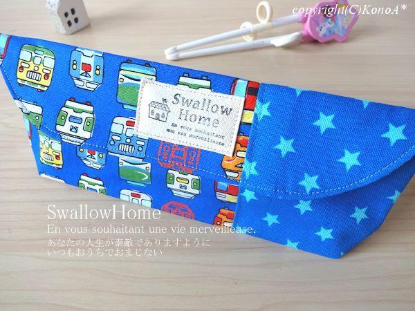 カラフル電車青水色星:エジソン箸袋