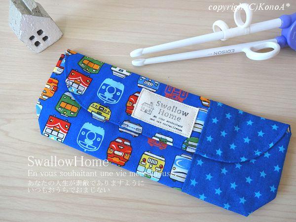 カラフル電車青水色S星:エジソン箸袋