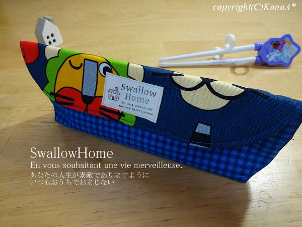 まるサンカク動物シカク瑠璃色:エジソン箸袋