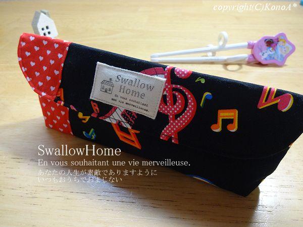 メロディピアノハート:エジソン箸袋
