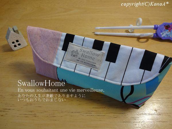 メロディピアノミント:エジソン箸袋