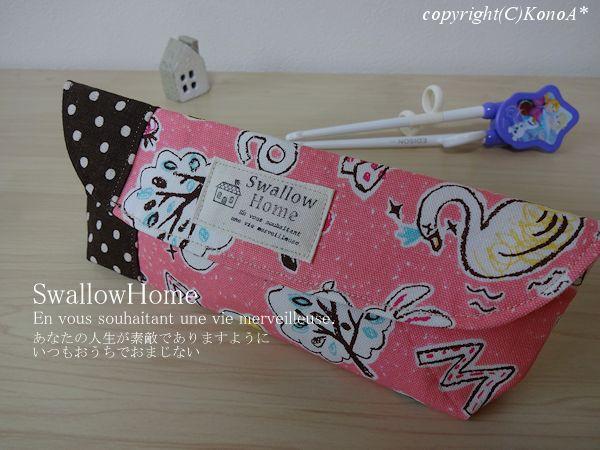 お絵かきネコちゃんブラウンドット:エジソン箸袋