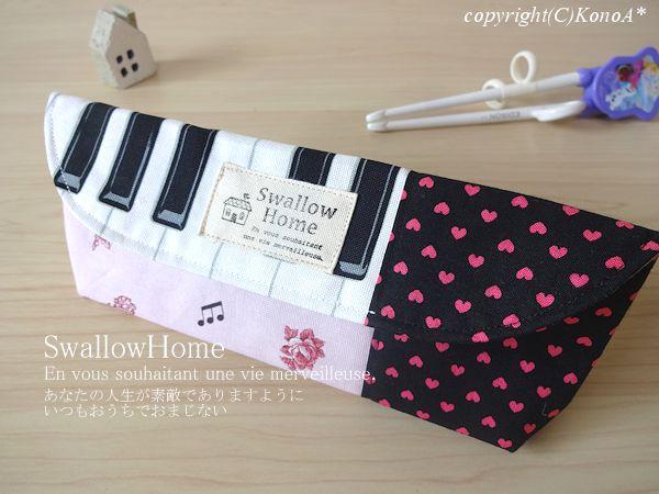 王冠と鍵盤ピンクハート:エジソン箸袋