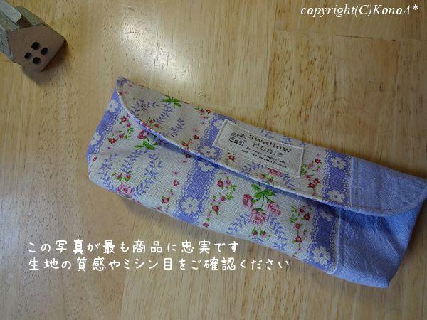 ローズガーデンパープル:エジソン箸袋