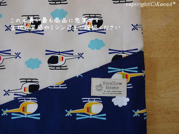 ダブルヘリコプター斜カット02:レッスンバック