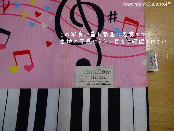 メロディピアノピンク:レッスンバック