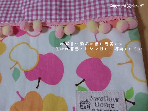 カラフルりんご:レッスンバック
