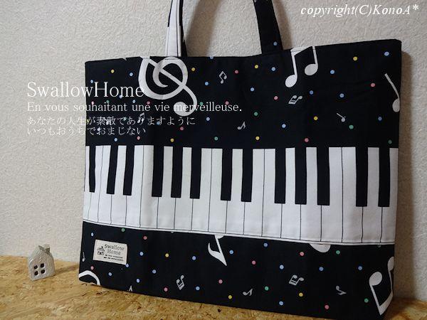 音符ピアノブラック:レッスンバック