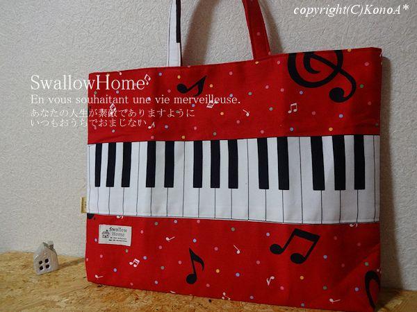 音符ピアノレッド:レッスンバック