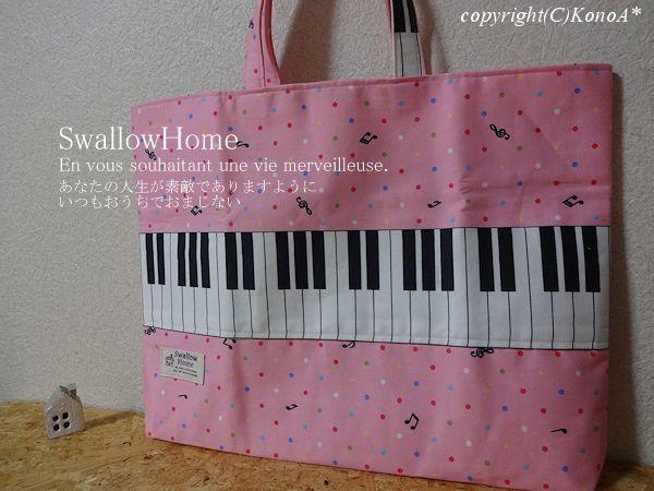 音符ピアノピンク:レッスンバック