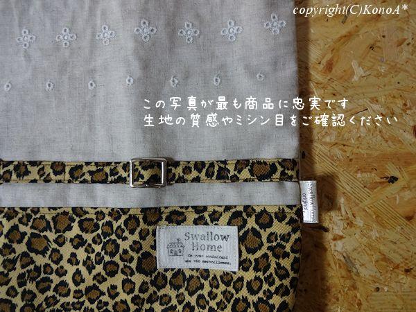 豹ナチュラル花刺繍:レッスンバック