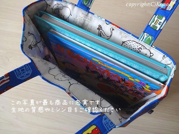 カラフル電車ブルー:絵本バック