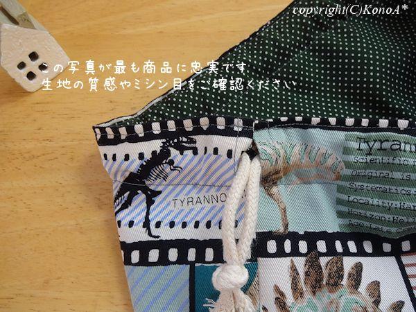 恐竜撮影フィルム:体操服袋