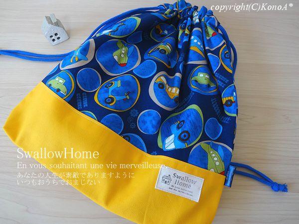 ボーイズバブルネイビー:体操服袋