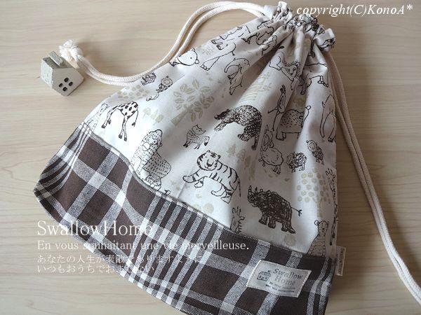 動物園ブラウンチェック:体操服袋