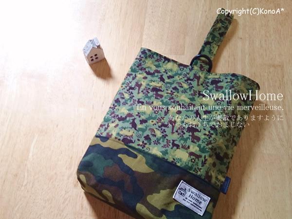 カモフラージュサファリグリーン:シューズ袋