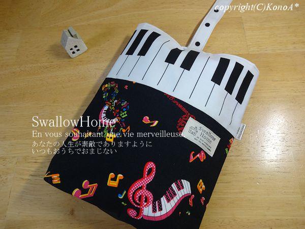 メロディピアノ:シューズ袋