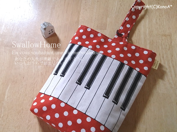 ガールズピアノ:シューズ袋