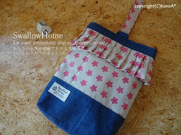 きらり桜ブルーデニム:シューズ袋