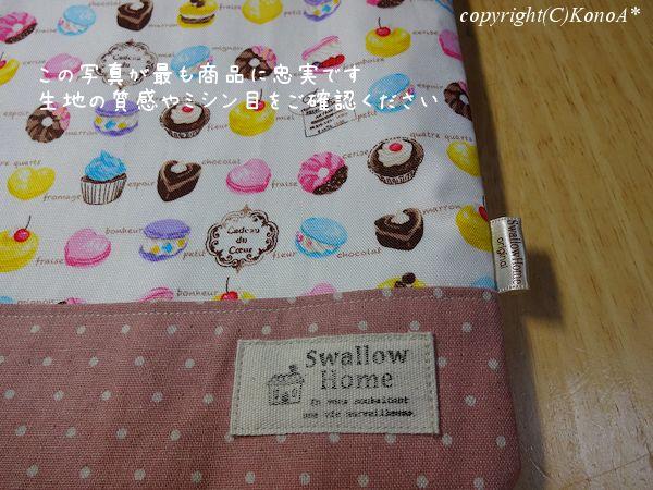 petit sweets:シューズ袋