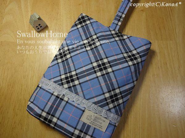 フリルラインタータンチェック水色:シューズ袋