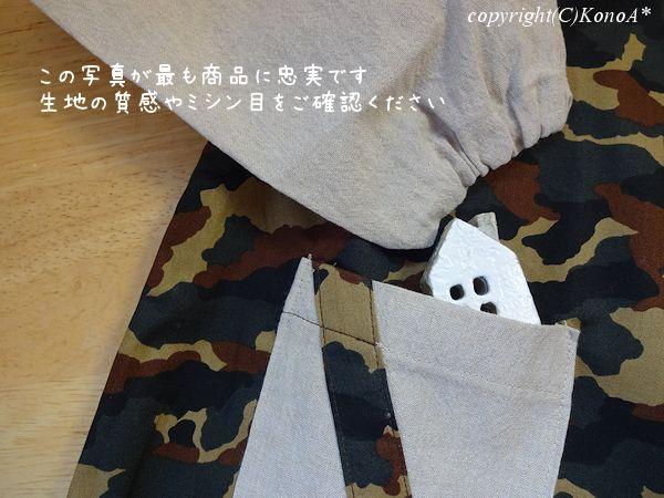 迷彩ナチュラル:長袖スモック120