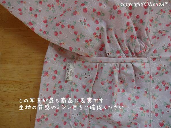 苺畑リーフレース:長袖スモック120