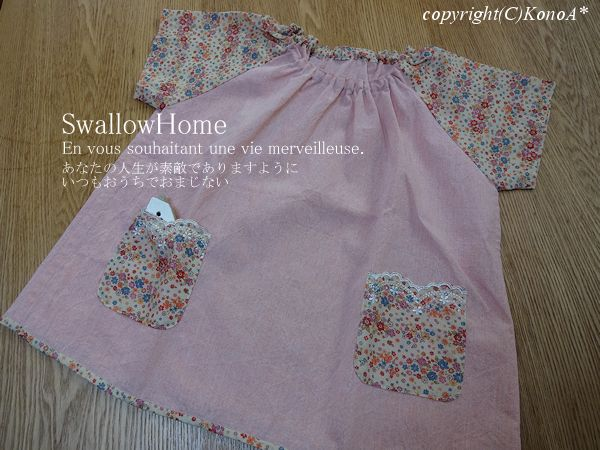 ワッシャーピンクガーリー刺繍:半袖スモック130