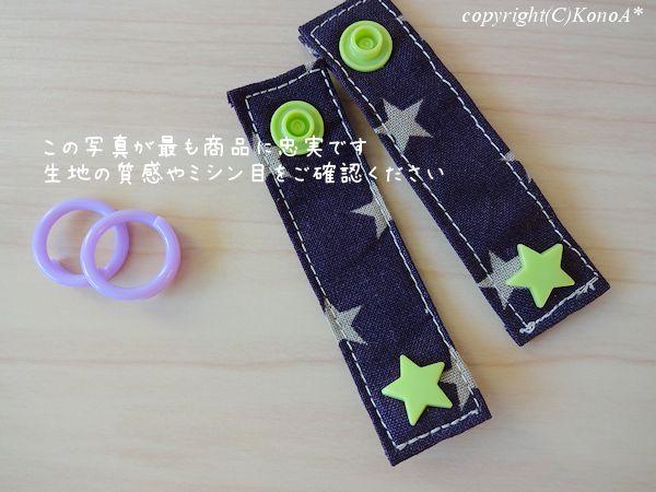 スモーキーパープルスター星ボタン黄緑:シューズアクセサリー